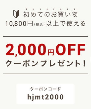 オンワードクローゼット2000円OFF.png