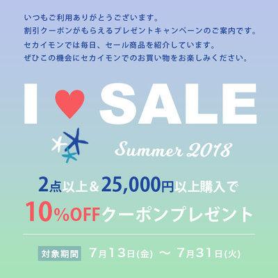 セカイモン10%off.jpg