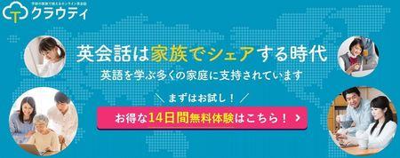 学研オンライン英会話クラウティ.JPG