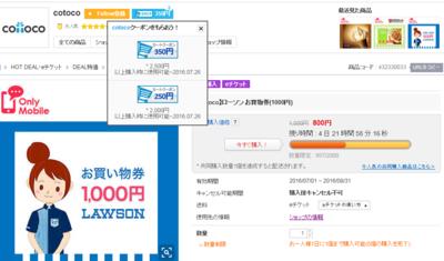 Qoo10ローソン1000円.PNG