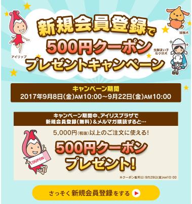 500円引きクーポンアイリス新規.PNG