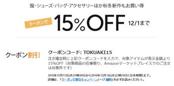 Amazon15%offTOKUAKI15.PNG