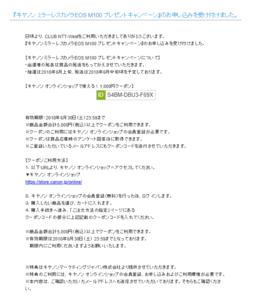 キャノンOnline1000円クーポン.PNG
