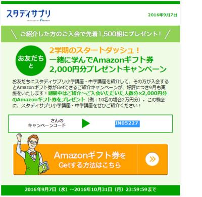 スタディサプリ友達紹介2000円9月.png