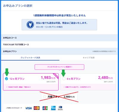 スタディサプリEnglish支払い画面.PNG