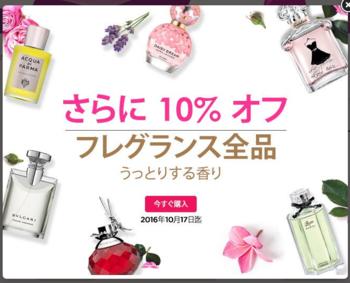 ストロベリー10%OFF香水.PNG