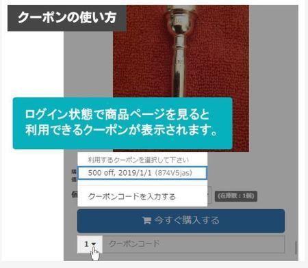 セカイモンバースデイクーポン使い方.JPG