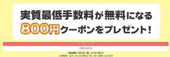 セカイモン円高800円クーポン.JPG