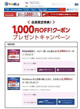 トイザらス1000円OFF.JPG