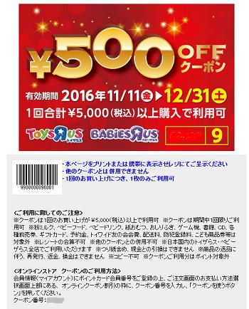 トイザらス500円クーポン2016.PNG