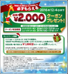 トイザらスクリスマス2000円クーポン.PNG
