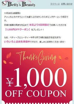 ベティーズビューティ1000円クーポン.JPG