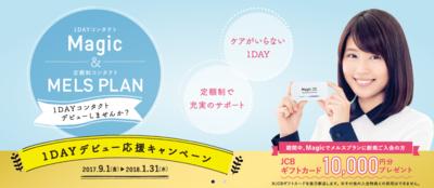 メルスプランJCB1万円.PNG