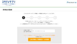 リクルートID登録.PNG