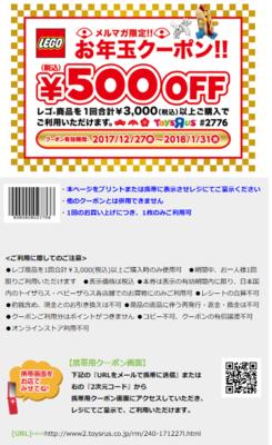 レゴで使える500円.PNG