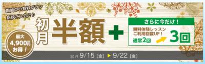 産経オンライン初月半額.PNG