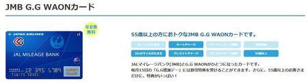 GGワオンカード.JPG