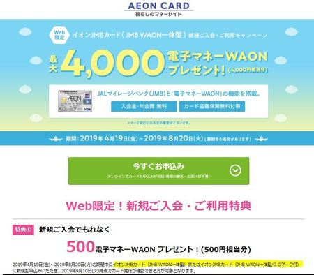 JMBイオン4000ポイント.JPG
