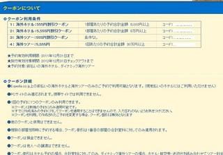 expedia_555cupon.JPG
