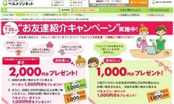 tomodachi_belle (800x483).jpg